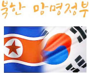 북한망명정부수립1