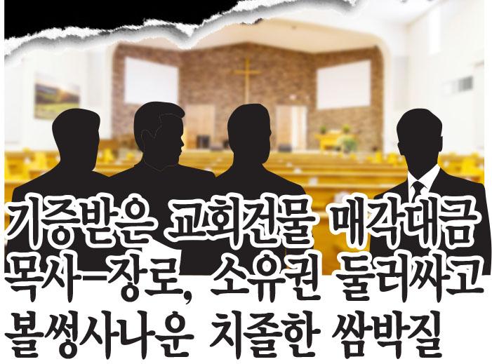 산타모니카-한인교회3