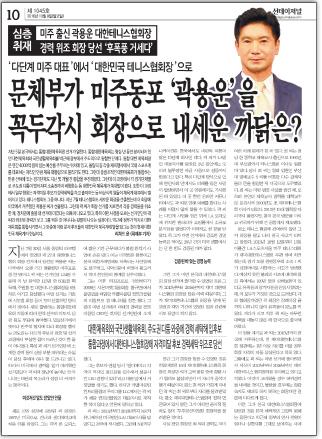 ▲ 본지 제1045호(2016년 10월 9일 발행)에서 문체부의 누군가가 회장선거에 개입되었다고 의혹을 제기한바 있는데 결국 김종 전 차관이 배우 인물이였음이 사실로 드러나고 말았다.