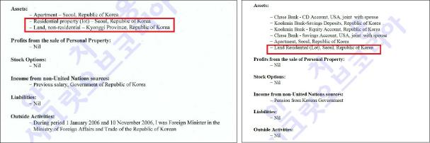 ▲ (왼쪽)반기문 2006년 유엔재산신고 -반기문총장 대지 및 유순택여사 임야가 포함됐다. ▲ 반기문 2010년 유엔재산신고 - 유순택여사의 임야가 제외됐다.