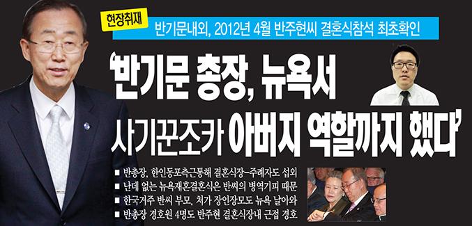 06_반기문-조카-아버지