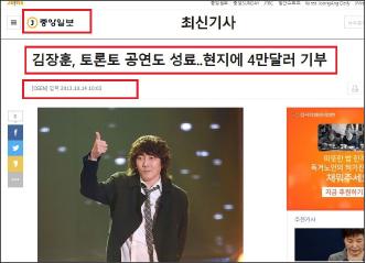 ▲ 2013년 10월 14일 국내언론들은 김장훈씨가 토론토공연에서 4만달러를 기부했다고 보도했다.