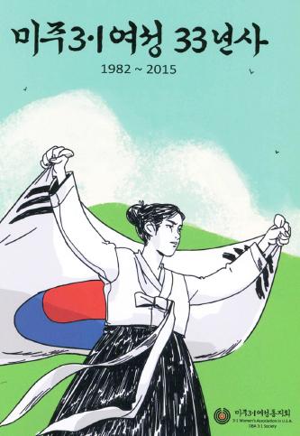 미주31여성 동지회
