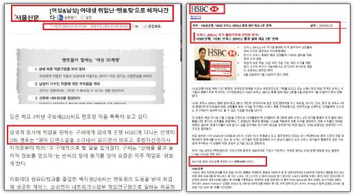 ▲(왼쪽) 서울신문 2005년 3월 9일자 반영미언급기사 ▲ (오른쪽) HSBC 웹사이트 - 2009년 6월 25일자 보도자료에 반영미는 이사라고 명시돼 있다.