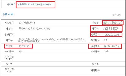 ▲ 김승진 한국과수원 가압류결정 - 대법원 사건검색