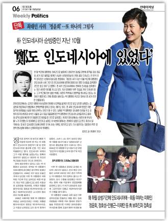 본지 905호(2013년 11월 10일 발행).