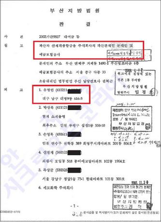 ▲ 부산지방법원 2002년 10월 8일 신세계종금 파산관재인 문재인 승소판결문