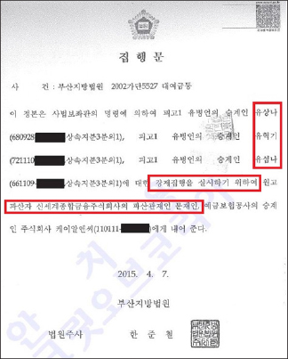 ▲ 부산지방법원이 2015년 4월 7일 발부한 판결 집행문  - 원고가 파산관재인 문재인이라고 명시돼 있다.