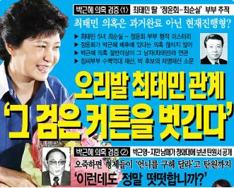04_정윤회