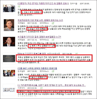 ▲ 김평우변호사의 부인은 김명희씨라고 한국언론들이 보도하고 있다.