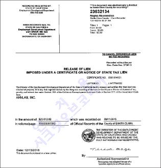 ▲ 안랩미국법인 세금체납 압류해제등기