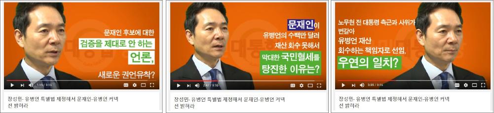 ▲ 장성민 대선 예비후보 정견발표 동영상