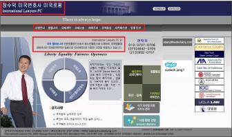 ▲ 장수덕변호사의 웹사이트
