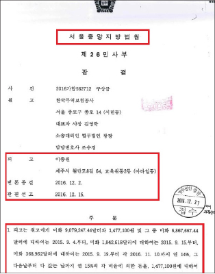 ▲ 한국무역보험공사 이종원씨상대 승소판결문