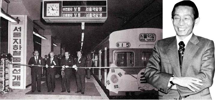 ▲ 서울 지하철 1호선 개통식 (제일 오른쪽에 서 있는 사람이 양택식 당시 서울시장)