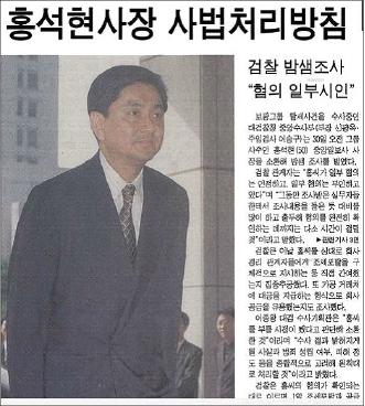 ▲ 1999년 9월 30일 홍석현사장이 탈세혐의로 검찰에 소환됐다.