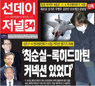 ▲제 1061호(2017년 2월 12일 발행)에서 김관진, 우병우의 입김으로 성사된 F-X한국전투기사업 추적보도.