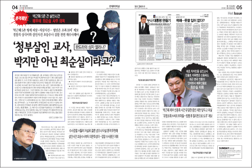 ▲ 제 1052호(2016년 12월 4일 발행)에서 박근혜조카 피살-자살사건과 관련 제보자의 주장을 바탕으로 최순실의 청부살해 의혹을 제기했다.