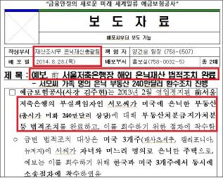 ▲ 예금보험공사 2014년 8월 28일 보도자료