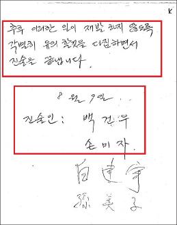 ▲ 백건우-손미자부부, 자필진술서 서명부분