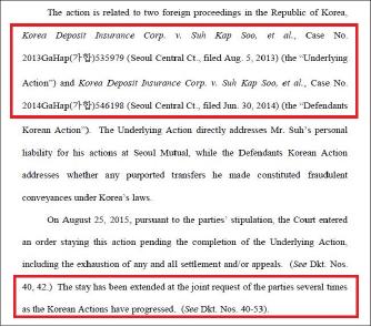▲ 서갑수씨의 자녀들은 지난 5월 19일, 연방법원에 '한국법원 재판이 계류중이므로 재판을 연기해달라'고 요청했다.