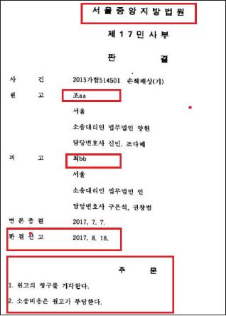 ▲ 조현문 손해배상소송 판결문