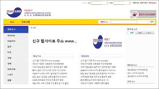▲ 필립신씨는 지난 18일 오후 3시쯤 FM 87.7 KRB한인라디오방송에 출연, 모기지상담을 한 것으로 드러났다.