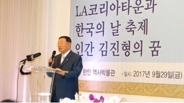 ▲ 출판기념회에서 인사말을 하는  김진형 축제재단 명예회장.