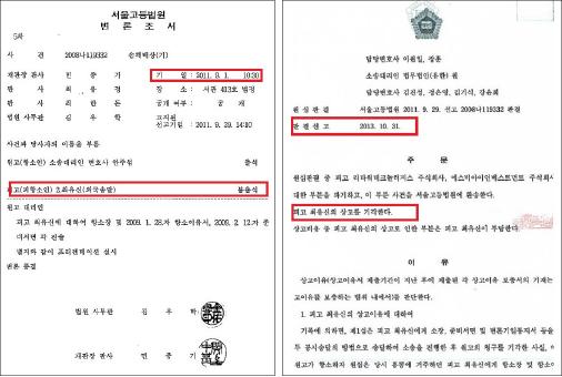 ▲(왼쪽) 최유신 2011년 9월 1일 항소심 불출석 증명서 ▲ 최유신사건 대법원판결