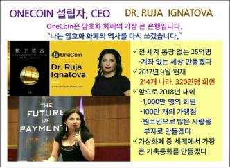 ▲원코인사업자들의 리크루팅 홈페이지