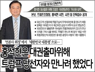 4_홍석현