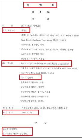 ▲ 한국 대법원은 지난해 9월 21일 뷰트리측의 상고를 기각, 최장호씨에 대해 승소확정판결을 내렸다.