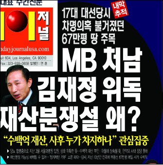 ▲ 제 705호 (2009년 9월 13일 발행)