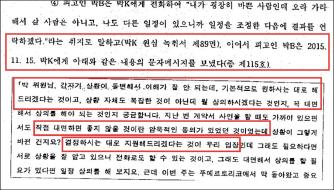 ▲ 삼성 박상진사장 문자메시지 - '원하시는대로 해드리겠다, 결정하시는 대로 지원해 드리겠다는 것이 우리입장'이라며 최순실측의 소유권이전을 수용한다는 취지의 문자를 보냈다.