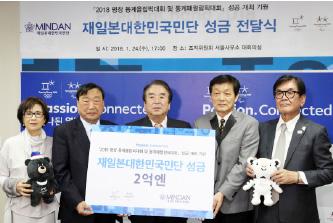▲ 재일동포들이 평창올림픽에 25억원을 기부하고 있다.
