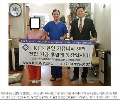 ▲ 조엘 싱거박사는 지난해 10월 김광석 뉴욕한인봉사센터회장에게 만달러를 기부했다.