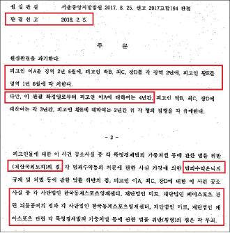 ▲ 이재용 항소심판결문