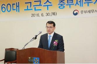 ▲ 고근수 전 청와대 재정관리팀직원-중부세무서장역임