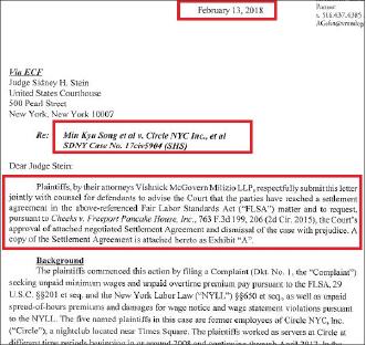 ▲ 서클임금소송합의승인요청서 - 합의서 서명은 2월 9일 이뤄졌으며, 승인요청서는 13일 작성돼, 14일 뉴욕남부연방법원에 접수됐다.