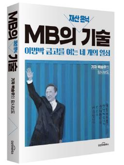 ▲ MB의 재산은닉  기술 - 다산지식하우스간 - 284쪽