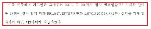 ▲ 한국법원 판결문 - 정씨는 이란측이 지정하는 제3자에게  1조703억원을 수출대금조로 송금받았다.