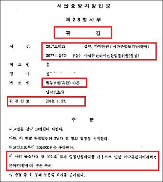 ▲ 서울중앙지방법원은 지난달 27일 20대여성 살해혐의로 기소된 홍모씨에게 무죄를 선고했다.