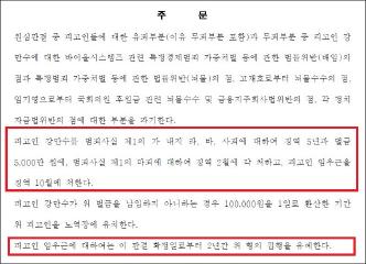 ▲ 강만수- 임우근 2심판결문