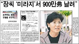 ▲ '로라 최'인터뷰가 실린 2001년 11월 28일자 3면.