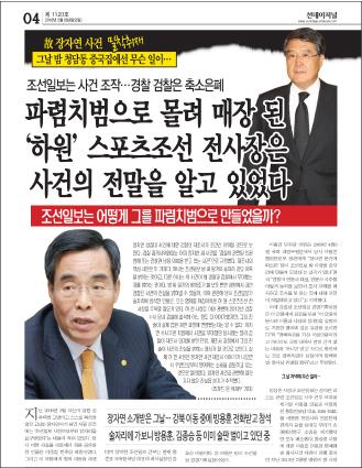 """▲ 은 5월 6일자 """"조선일보는 어떻게 그를 파렴치범으로 만들었을까?""""라는 제하의 기사를 통해 하 전 사장의 이야기를 다룬 적이 있다."""