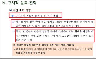 ▲ 2015년 7월 28일 법원행정처작성 '상고법원 입법추진을 위한 BH설득방안'문건