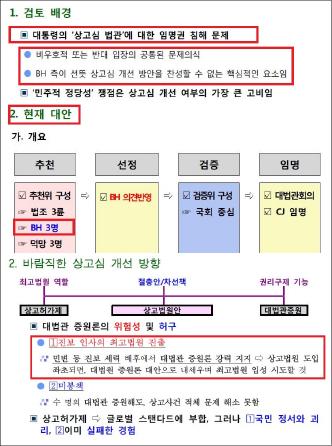 ▲ 2015년 8월 3일 법원행정처작성 'VIP보고서'문건