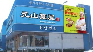 원산면옥이 15년만에 돌아왔다 한국음식 원조의 귀환 '이인세' 셰프