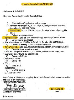 ▲ 팔도,  2012년 6월 8일 미국정부 신고서 - 한국야쿠르트로 기재돼 있다.