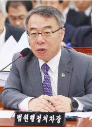 ▲ 임종헌 전 법원행정처 차장